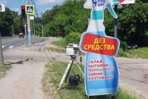 В Брянске на Калинина заметили очередную фотоловушку