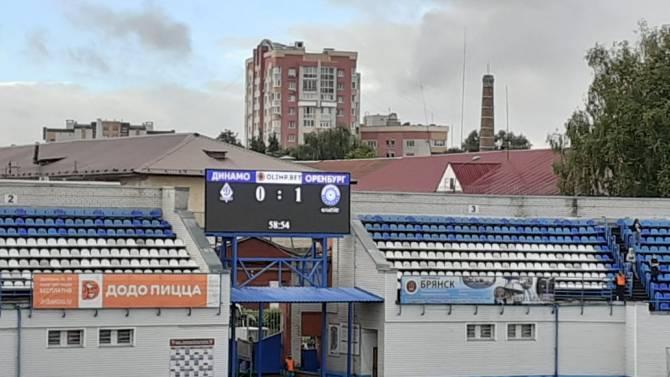 Брянское «Динамо» пропустило первый гол в свои ворота