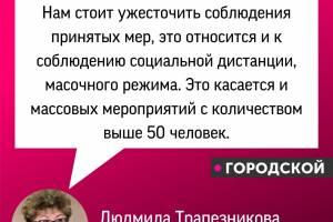Людмила Трапезникова потребовала ограничений из-за коронавируса на Брянщине