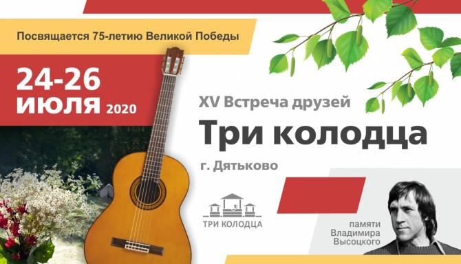 В Дятькове пройдет концерт памяти Владимира Высоцкого