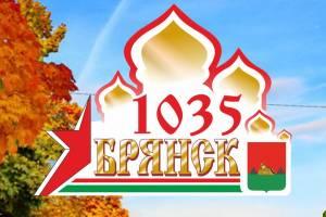 Власти Брянска поздравили земляков в с Днём города