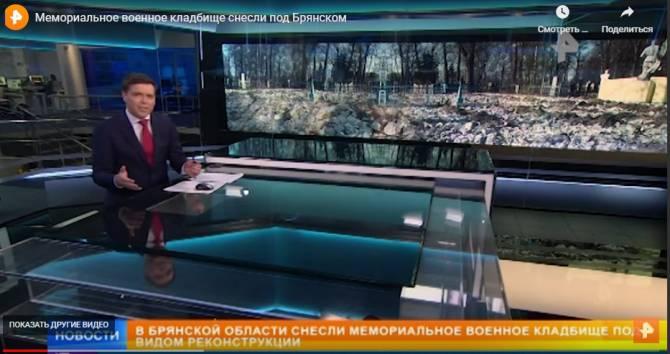 Скандал с разрушением воинского захоронения в Новозыбкове прогремел на всю страну