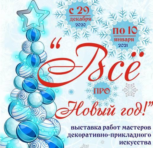 Брянцам расскажут «Всё про Новый год!»