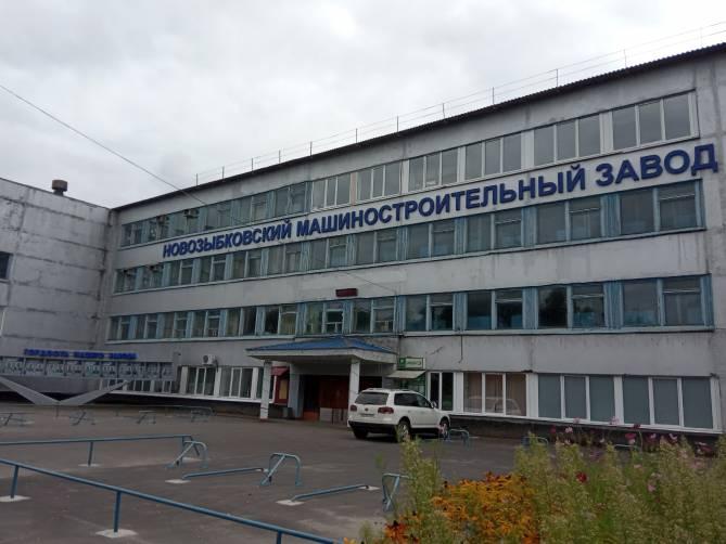 На Новозыбковском машзаводе сменят управляющего