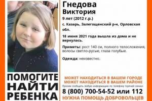 Пропавшую 9-летнюю девочку нашли убитой в подвале дома