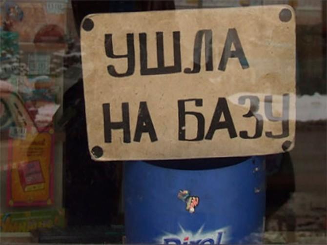 В Брянске терпеливая и упорная девушка не дождалась продавца