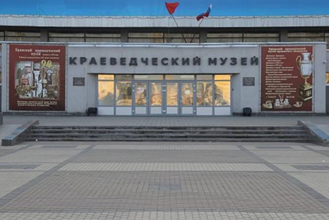 Брянцев пригласили на «Выходные в музее»