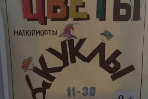 Брянцев пригласили на выставку Людмилы Вальцыферовой