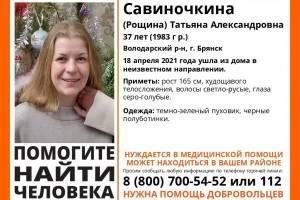В Брянске пропала 37-летняя Татьяна Савиночкина