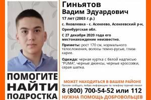 На Брянщине ищут 17-летнего Вадима Гиньятова из Оренбурга
