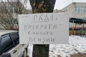 В Брянске отчаявшийся автомобилист обратился к похитителям бензина