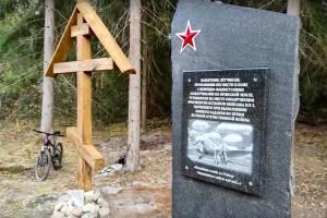 В Белых Берегах установили мемориал погибшему экипажу ИЛ-2