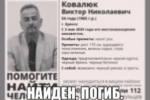 Пропавшего в Брянске 54-летнего Виктора Ковалюка нашли погибшим