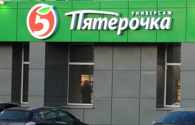 В Брянске насчитали полсотни супермаркетов «Пятёрочка»