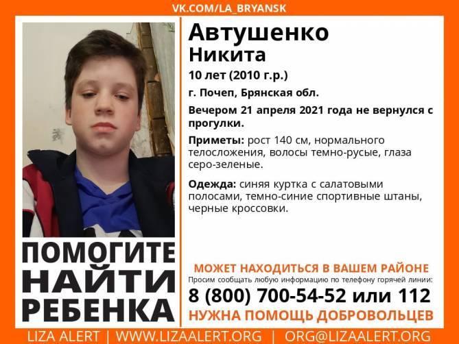 В Брянской области нашли живым пропавшего подростка Никиту Автушенко