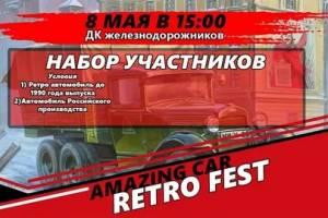 Брянских автомобилистов пригласили на ретро-фестиваль