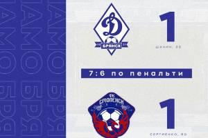 Брянское «Динамо» победило в первом кубковом матче