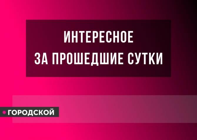 Итоги пятницы: критика Варламова, снижение COVID-19 и новая дорога