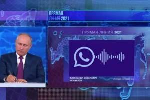 Брянец спросил Владимира Путина о несбывшихся мечтах