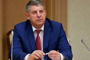 В Брянске утвердили новый состав президиума правительства региона