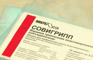 На Брянщину впервые поступила вакцина от гриппа «Совигрипп»