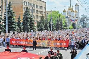 В Брянске 26 июля пройдёт акция «Бессмертный полк»