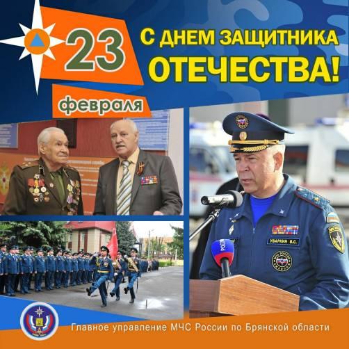 Руководитель брянского МЧС поздравил мужчин с 23 февраля