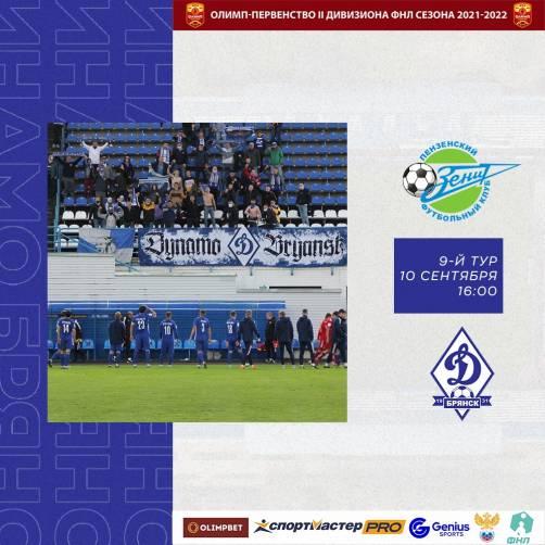 Брянское «Динамо» сыграет в Пензе с «Зенитом»