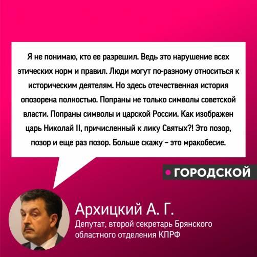 Архицкий о выставке с Лениным