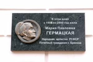 В Брянске увековечили память народной артистки Марии Гермацкой
