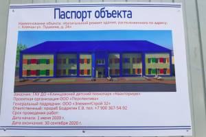 Фонд Варламова разберётся со скандальным ремонтом здания в Клинцах