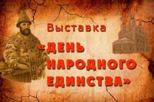 Брянцев позвали на выставку «День народного единства»