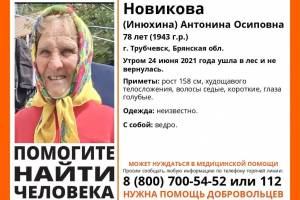 В Трубчевске пропала 78-летняя Антонина Новикова