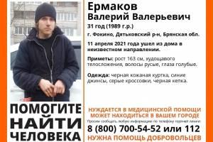 В Брянской области пропал 31-летний Валерий Ермаков