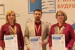 Педагоги из Новозыбкова победили на конкурсе «Учитель будущего»