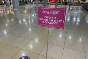 В торговых центрах Брянска снова откроются фуд-корты