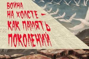 Брянские художники презентуют картины к годовщине Сталинградской битвы
