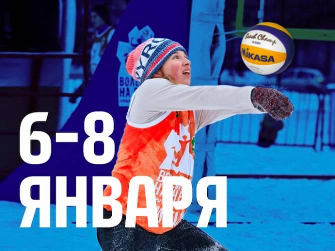 Брянская команда борется за победу в Кубке России по волейболу на снегу