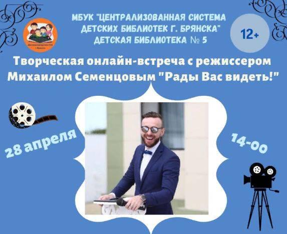 Брянцев пригласили на творческую встречу с режиссером Михаилом Семенцовым
