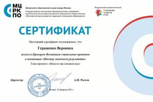 Брянская студентка стала призером фестиваля социальных проектов