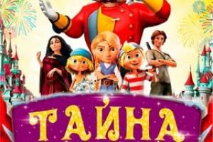 Брянцев позвали на фантастическое шоу для всей семьи «Тайна чудес»