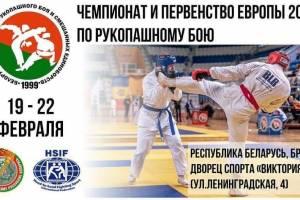 Брянская девушка выступит на чемпионате Европы по рукопашному бою