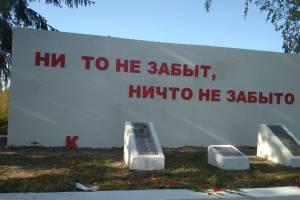 В Погаре памятник погибшим в войне потерял букву