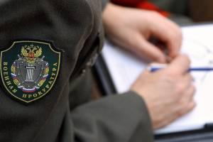 Военная прокуратура Брянского гарнизона запустила «горячую линию»