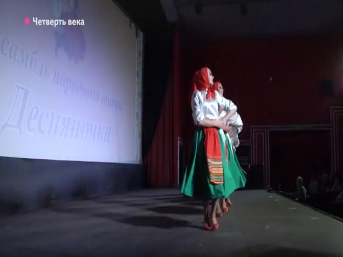 Брянский ансамбль народного танца «Десняночка» отметил 25-летие