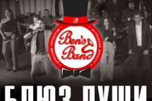 Брянский городской оркестр в канун Дня влюбленных сыграет «Блюз души»