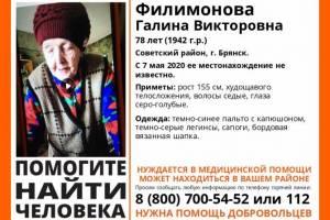 В Брянске нашли живой пропавшую 78-летнюю Галину Филимонову