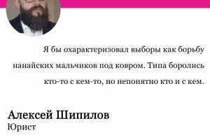Алексей Шипилов о выборах