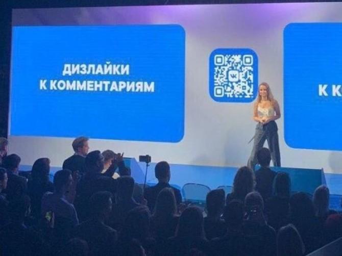 Брянские пользователи ВКонтакте смогут ставить дизлайки