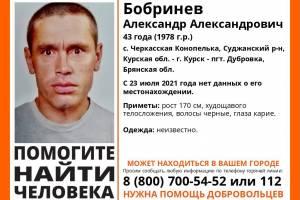 Жителей Брянщины просят помочь в поисках Александра Бобринева